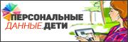 Портал Персональные данные дети»