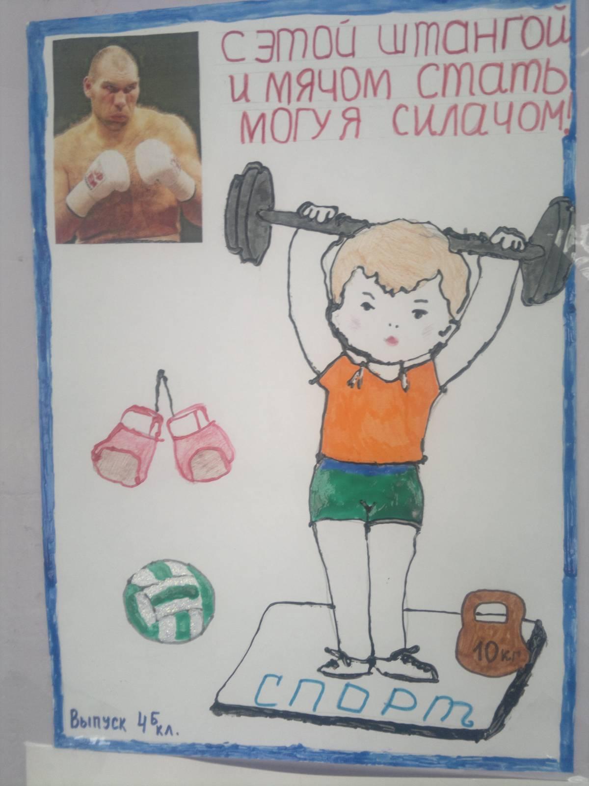 Здоровый образ жизни картинки и фото для детей